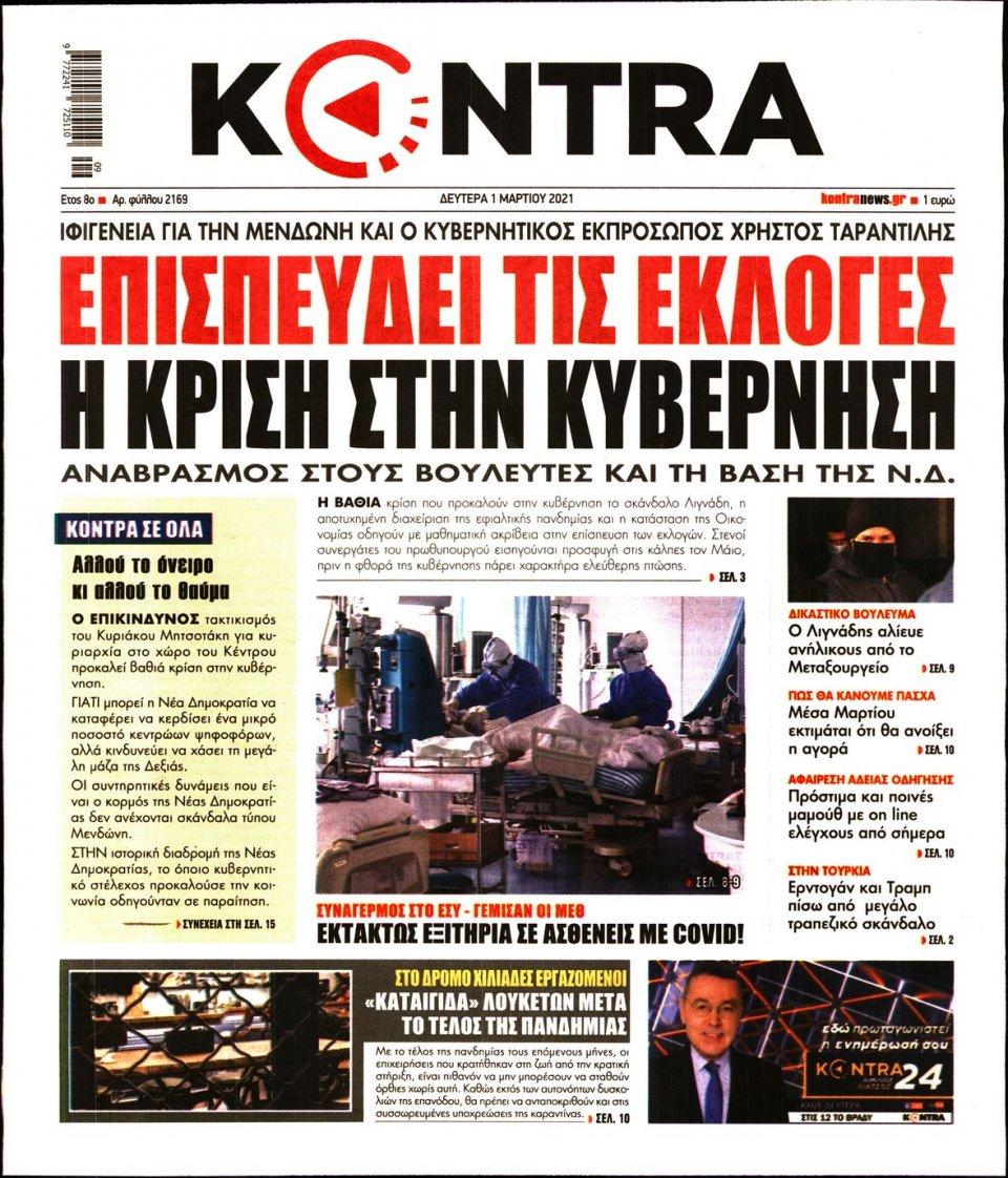 Πρωτοσέλιδο Εφημερίδας - KONTRA NEWS - 2021-03-01