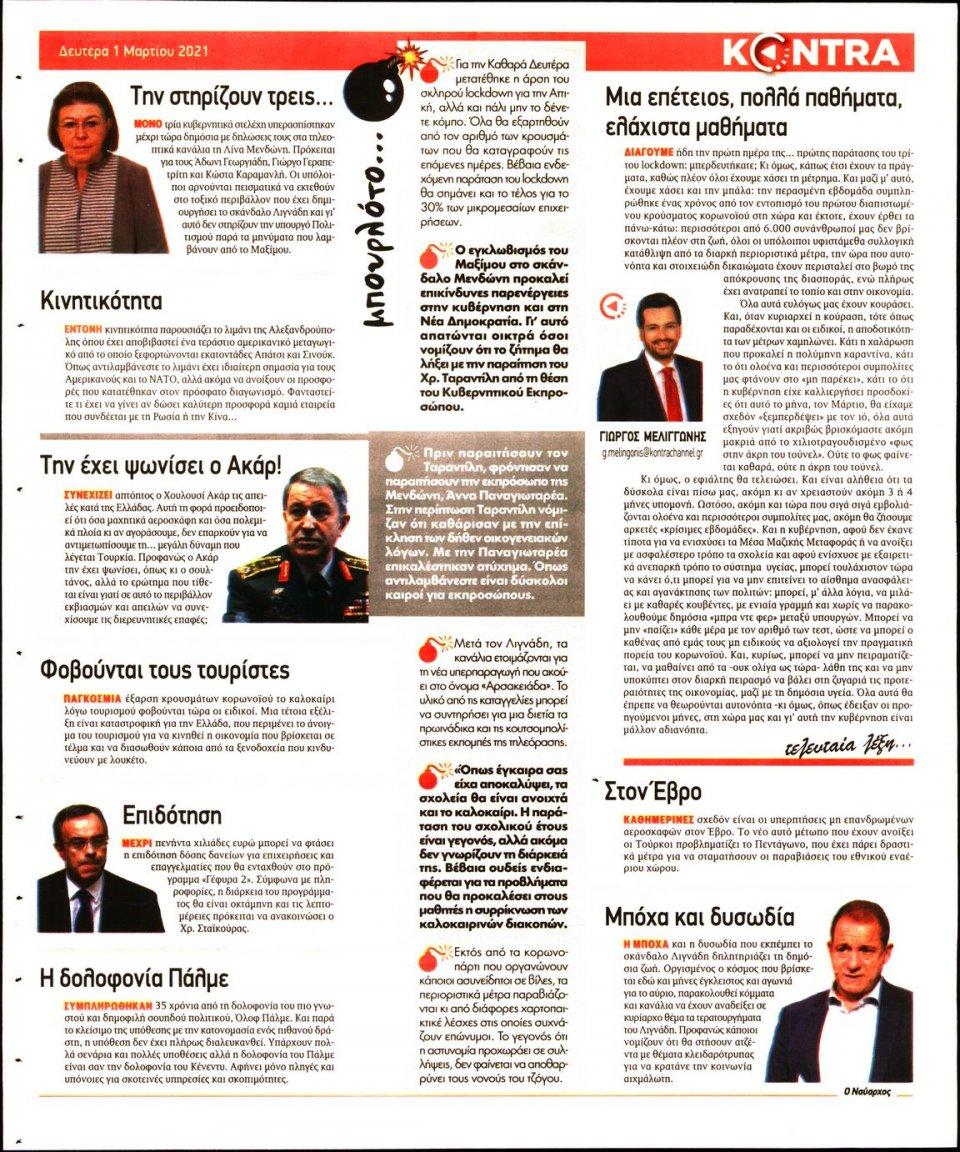 Οπισθόφυλλο Εφημερίδας - KONTRA NEWS - 2021-03-01