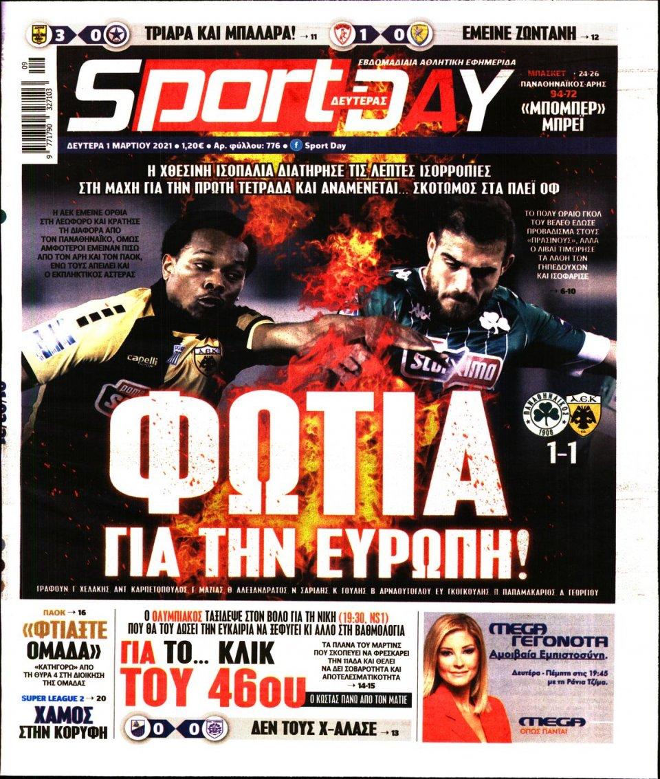 Πρωτοσέλιδο Εφημερίδας - Sportday - 2021-03-01