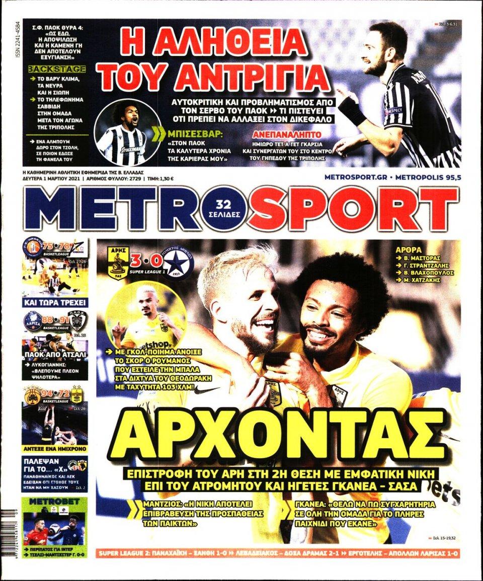 Πρωτοσέλιδο Εφημερίδας - METROSPORT - 2021-03-01