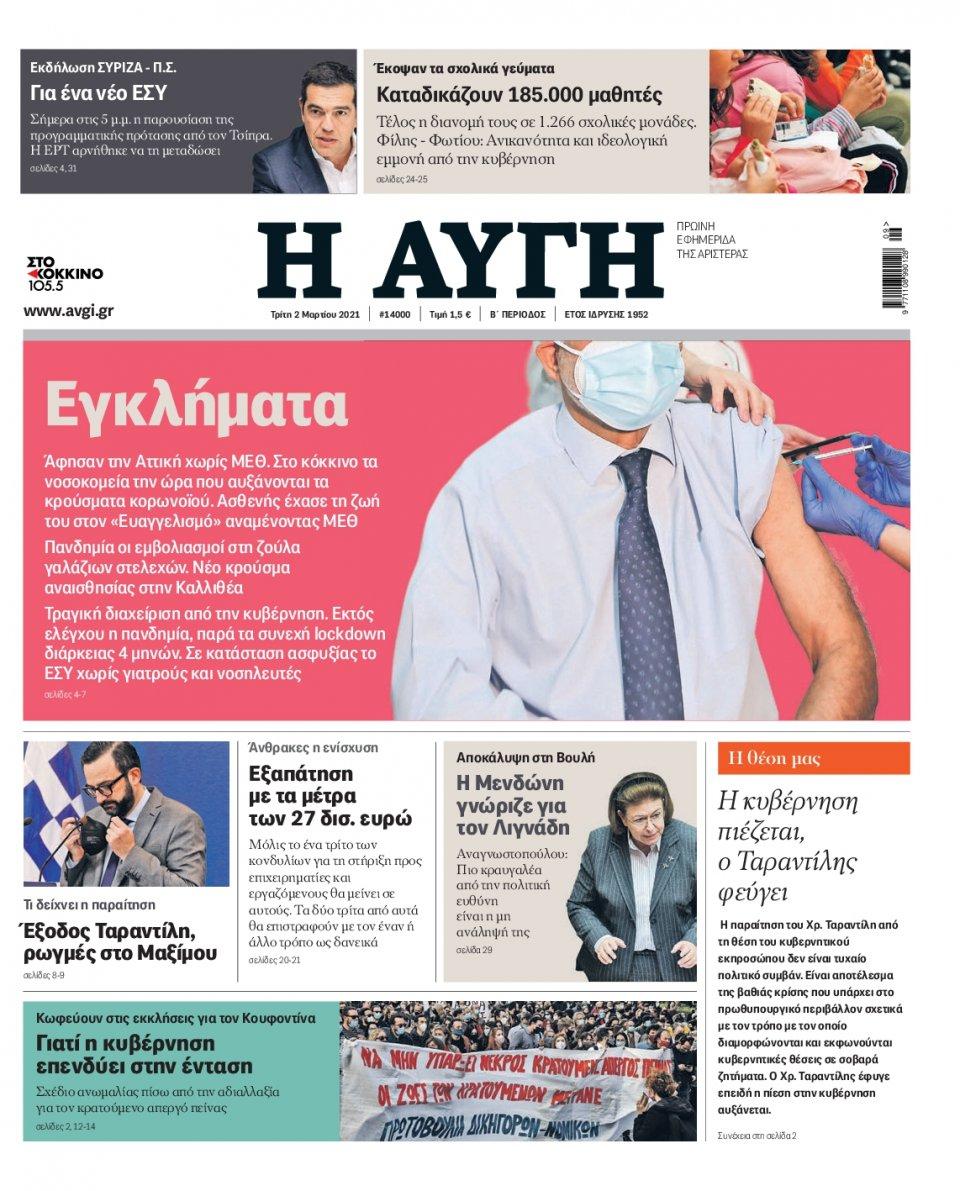 Πρωτοσέλιδο Εφημερίδας - Αυγή - 2021-03-02