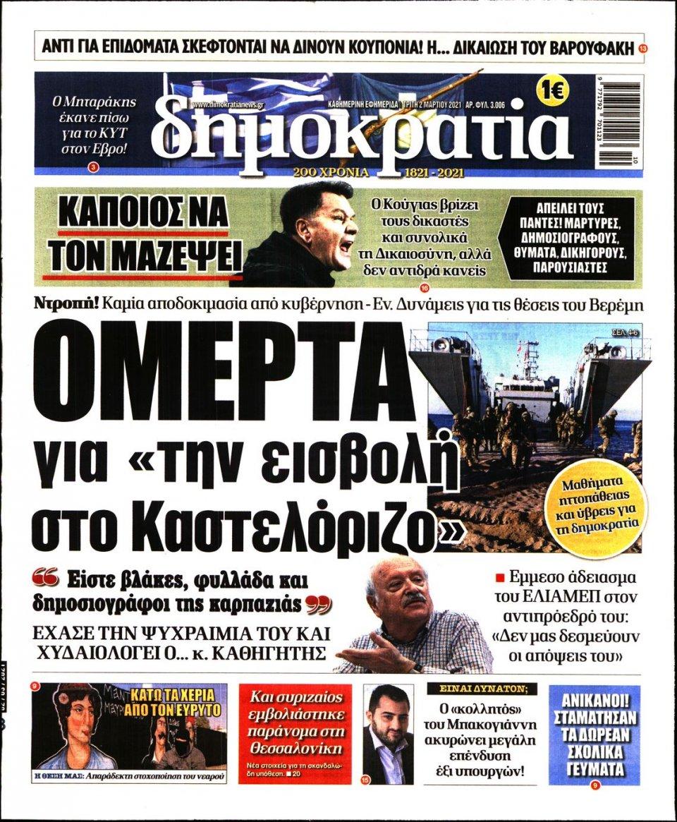 Πρωτοσέλιδο Εφημερίδας - ΔΗΜΟΚΡΑΤΙΑ - 2021-03-02