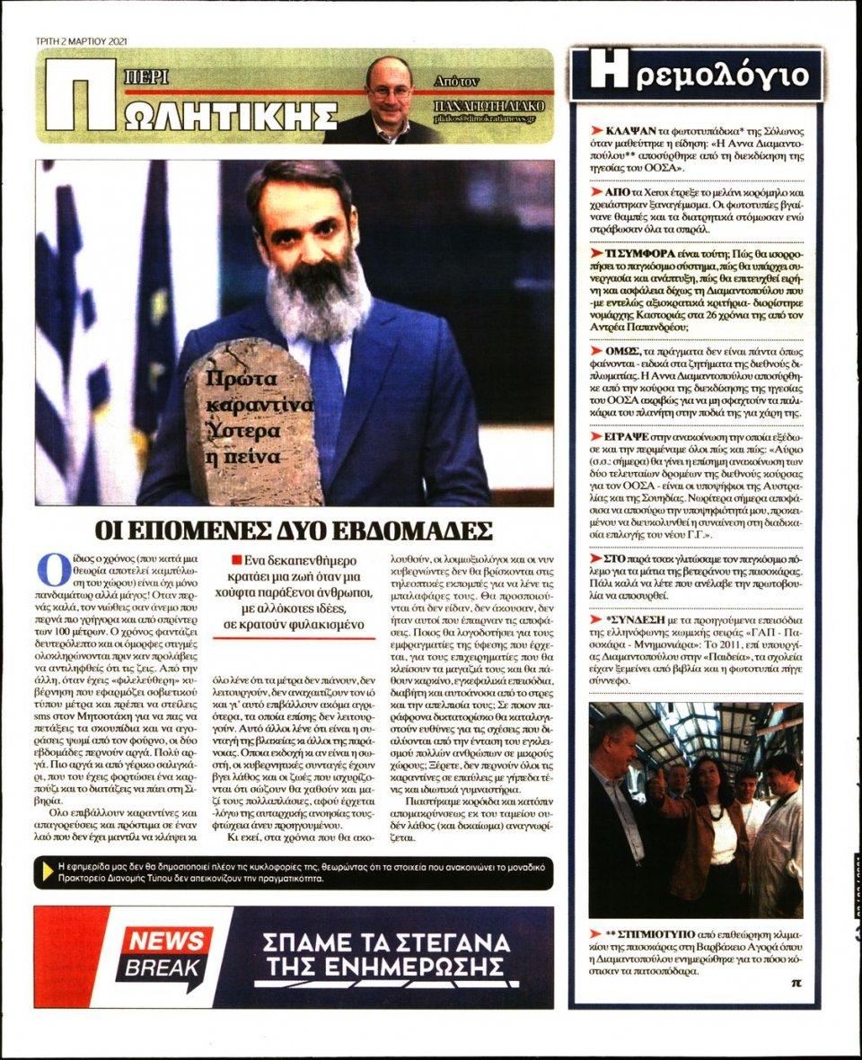 Οπισθόφυλλο Εφημερίδας - ΔΗΜΟΚΡΑΤΙΑ - 2021-03-02