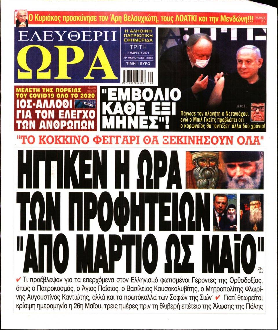 Πρωτοσέλιδο Εφημερίδας - Ελεύθερη Ώρα - 2021-03-02