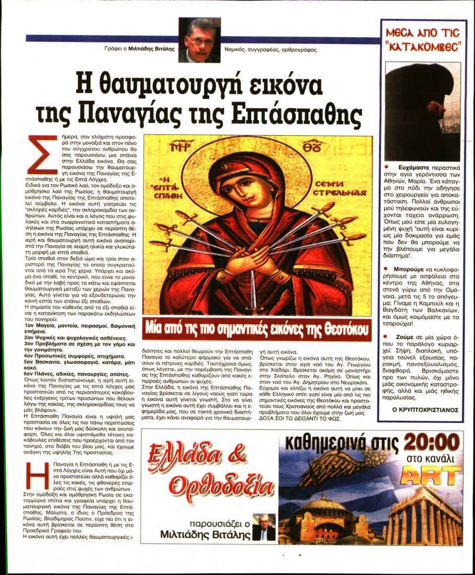 Οπισθόφυλλο Εφημερίδας - Ελεύθερη Ώρα - 2021-03-02