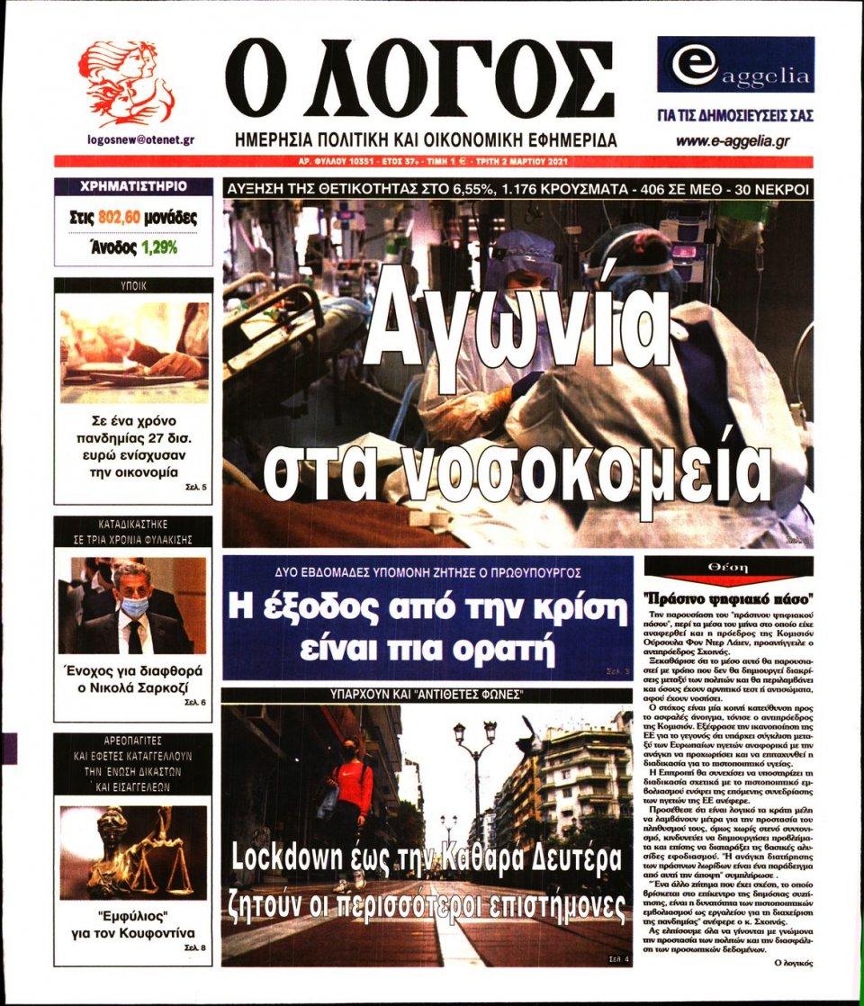 Πρωτοσέλιδο Εφημερίδας - Λόγος - 2021-03-02