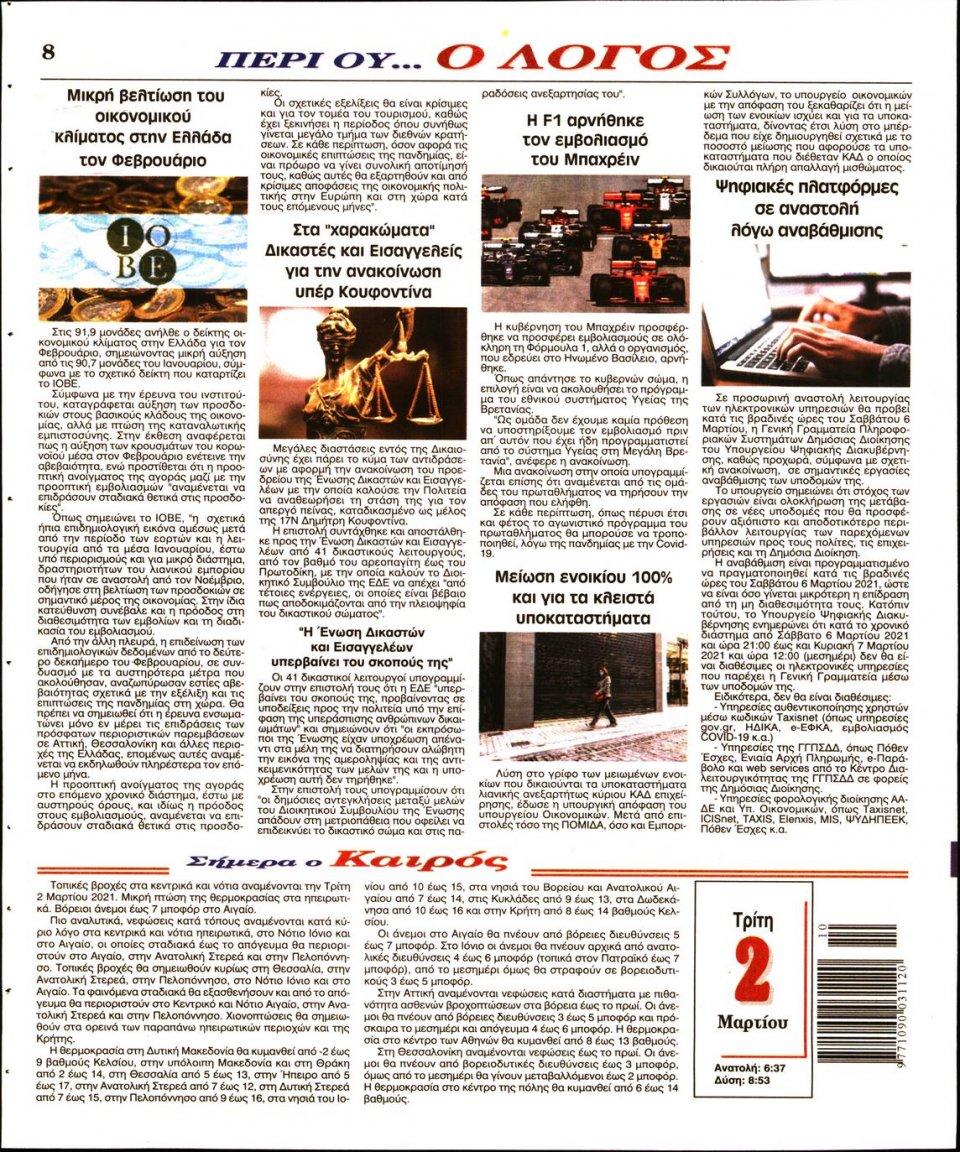 Οπισθόφυλλο Εφημερίδας - Λόγος - 2021-03-02
