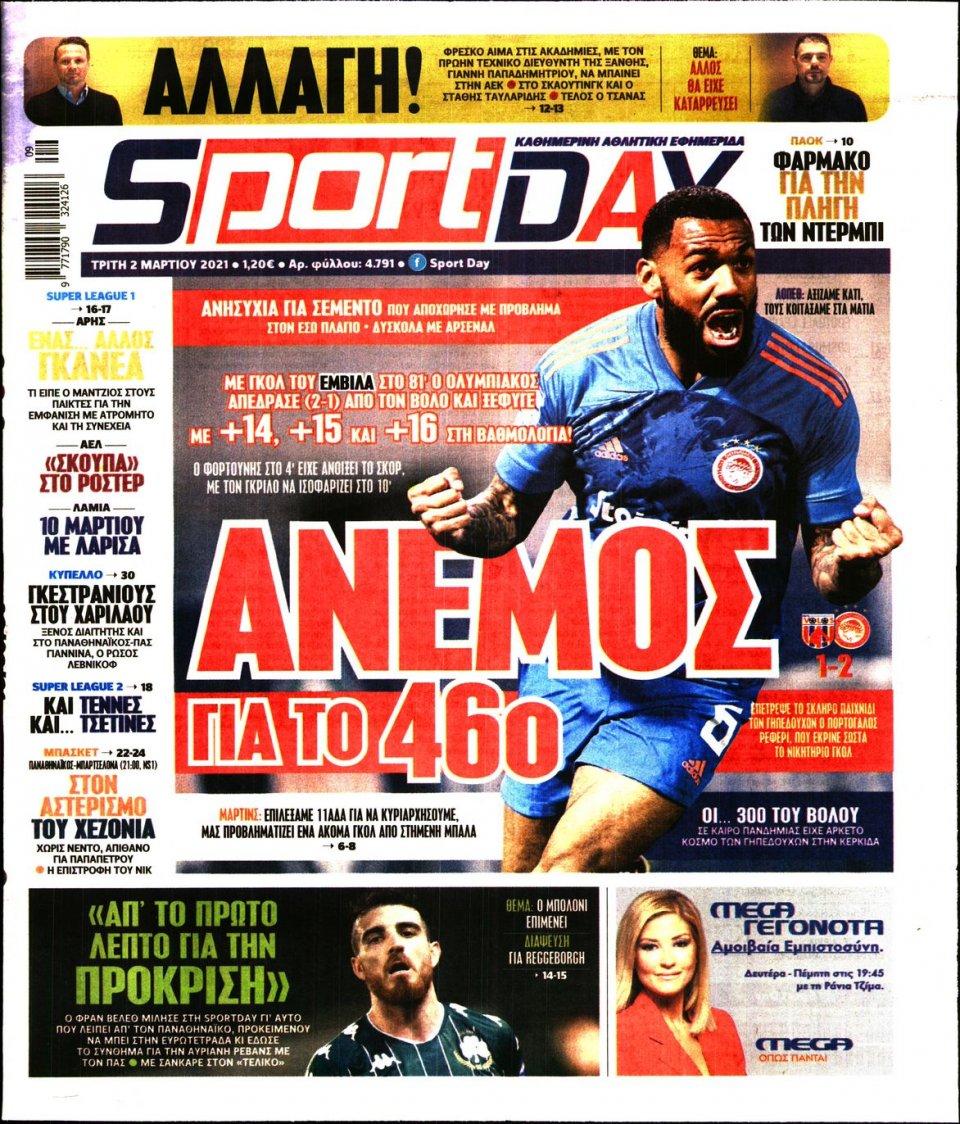 Πρωτοσέλιδο Εφημερίδας - Sportday - 2021-03-02