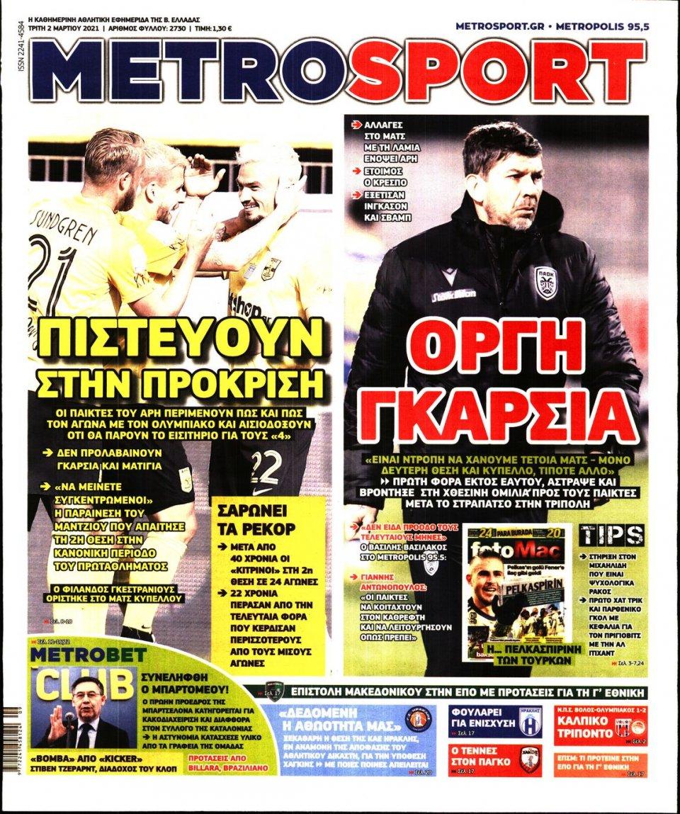 Πρωτοσέλιδο Εφημερίδας - METROSPORT - 2021-03-02