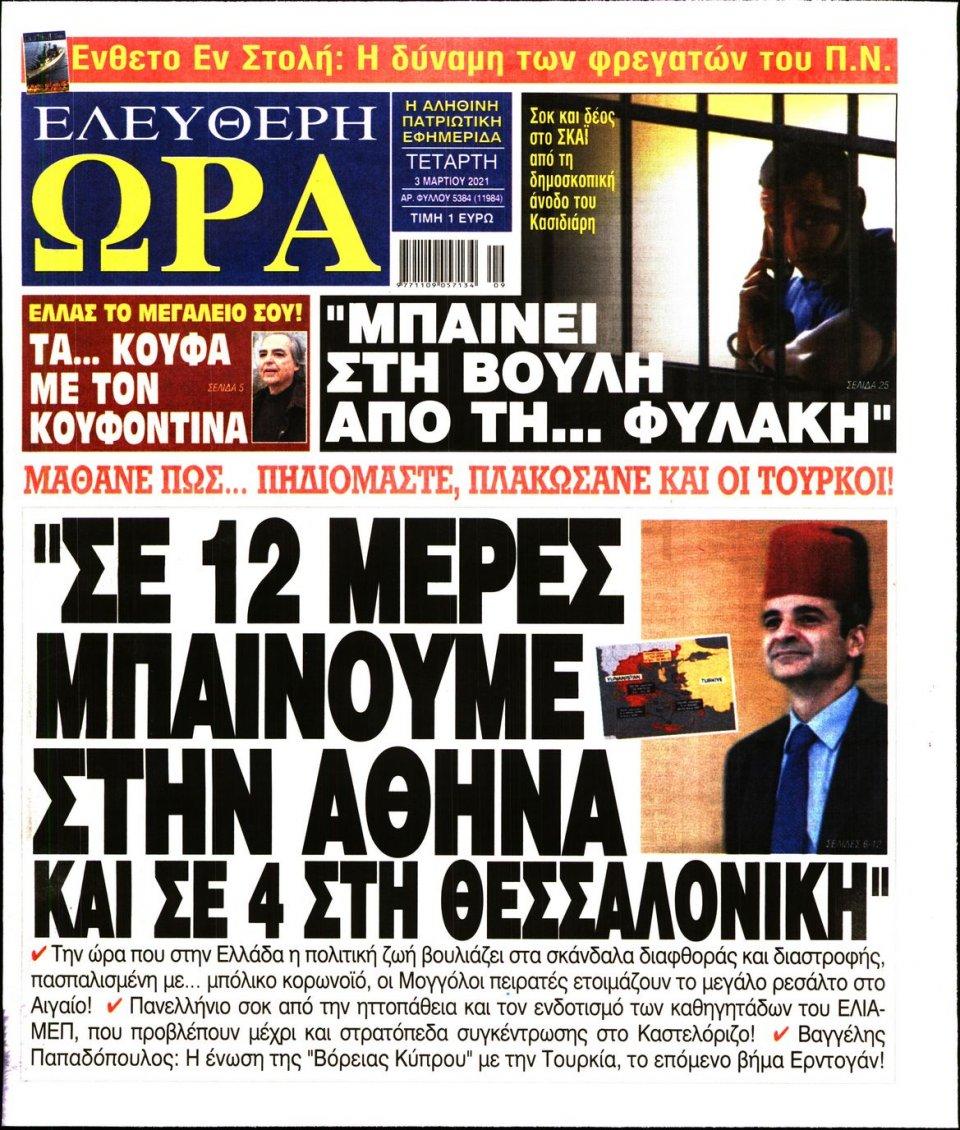 Πρωτοσέλιδο Εφημερίδας - Ελεύθερη Ώρα - 2021-03-03