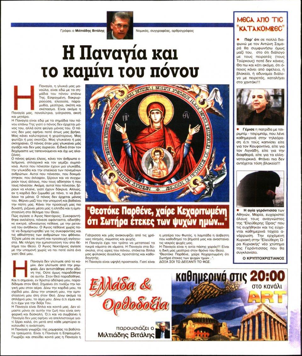 Οπισθόφυλλο Εφημερίδας - Ελεύθερη Ώρα - 2021-03-03