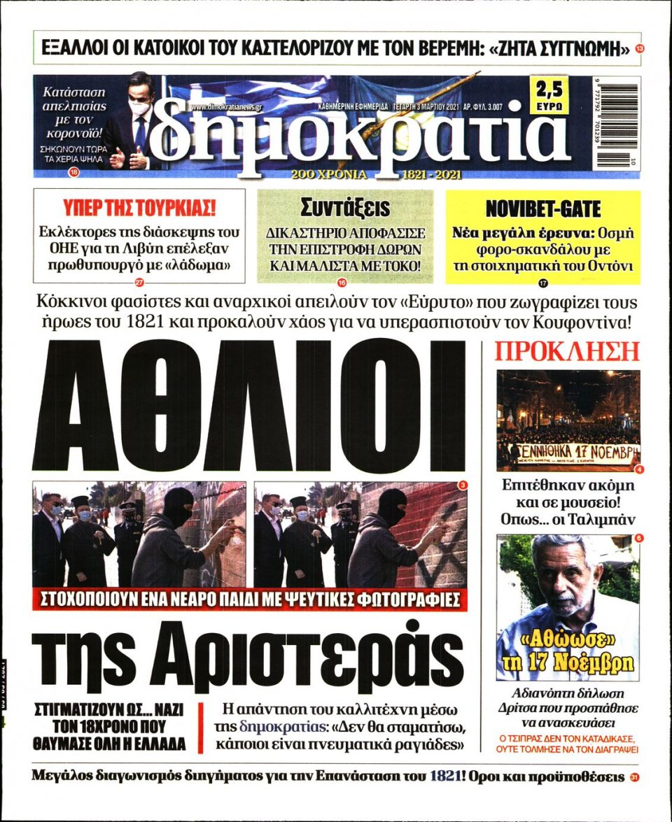 Πρωτοσέλιδο Εφημερίδας - ΔΗΜΟΚΡΑΤΙΑ - 2021-03-03