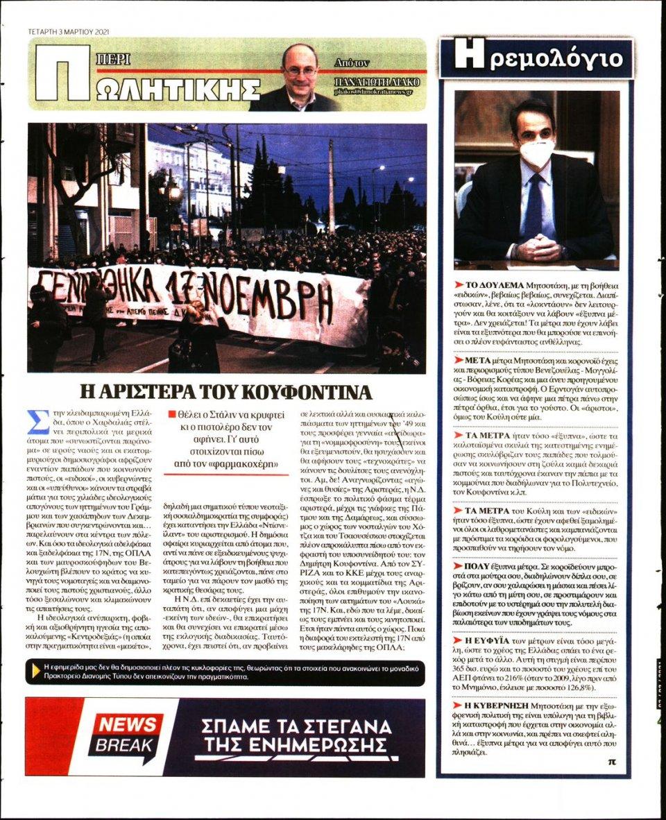 Οπισθόφυλλο Εφημερίδας - ΔΗΜΟΚΡΑΤΙΑ - 2021-03-03