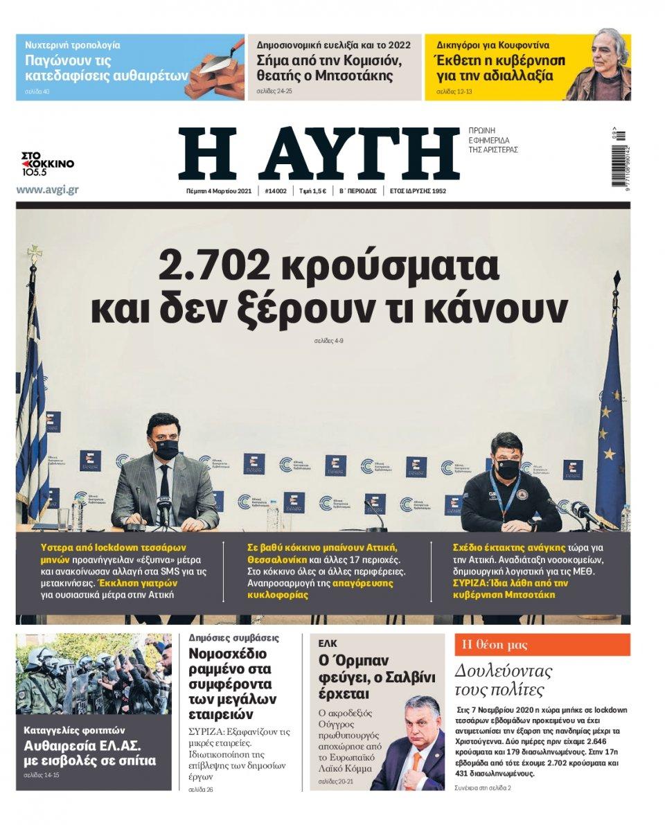 Πρωτοσέλιδο Εφημερίδας - Αυγή - 2021-03-04