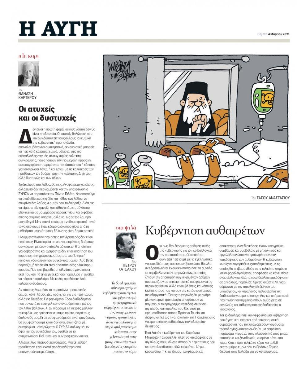 Οπισθόφυλλο Εφημερίδας - Αυγή - 2021-03-04
