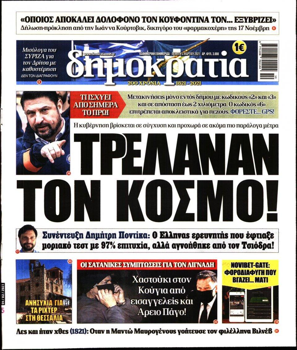 Πρωτοσέλιδο Εφημερίδας - ΔΗΜΟΚΡΑΤΙΑ - 2021-03-04