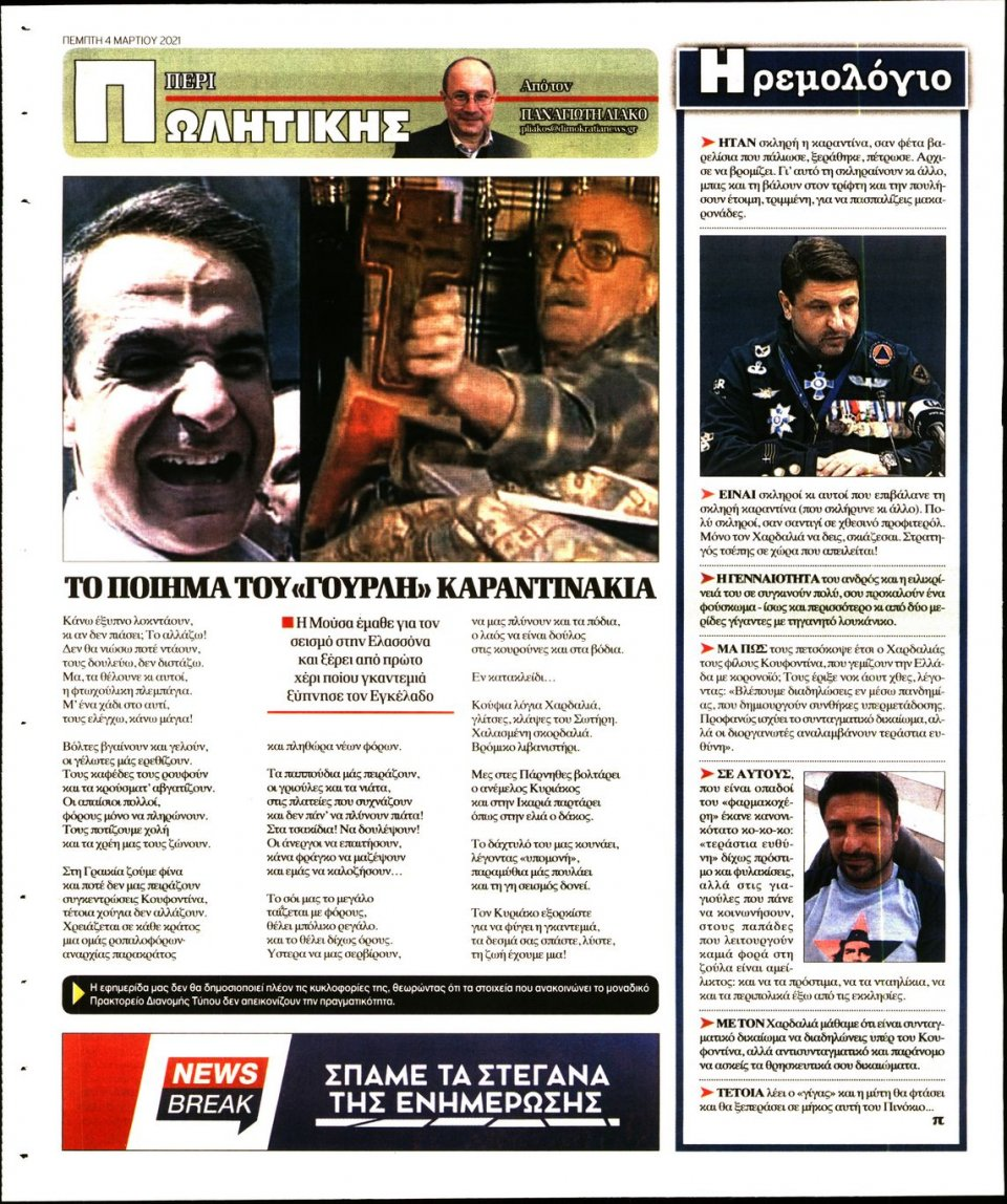 Οπισθόφυλλο Εφημερίδας - ΔΗΜΟΚΡΑΤΙΑ - 2021-03-04