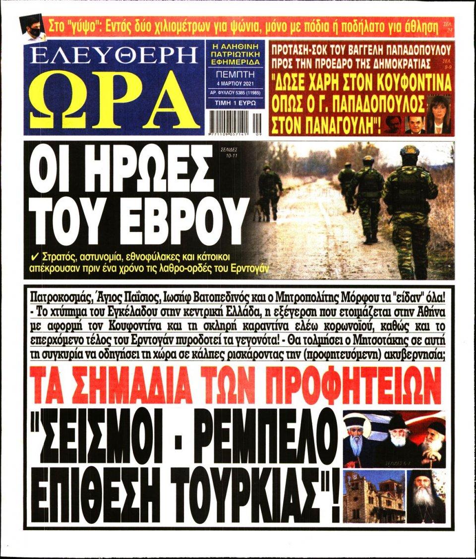 Πρωτοσέλιδο Εφημερίδας - Ελεύθερη Ώρα - 2021-03-04