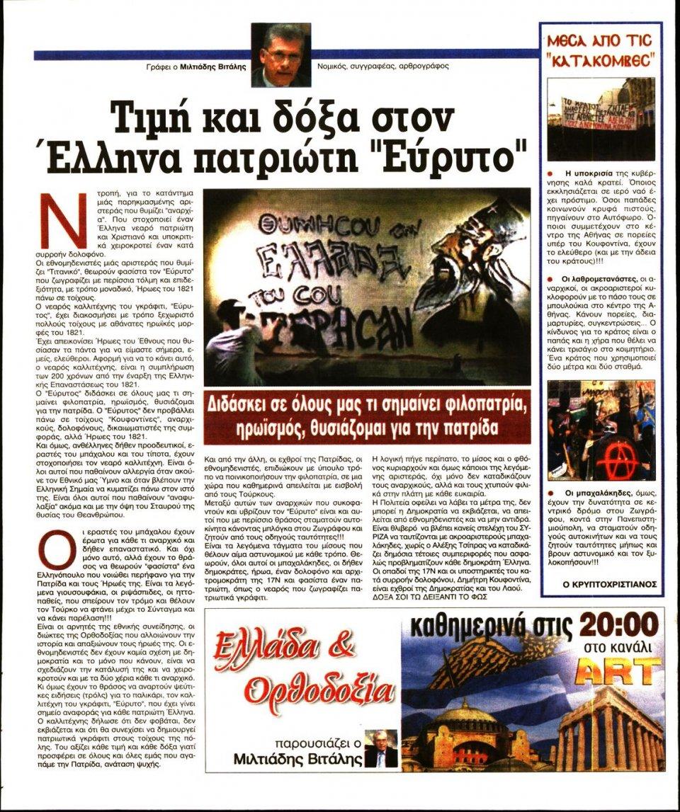 Οπισθόφυλλο Εφημερίδας - Ελεύθερη Ώρα - 2021-03-04