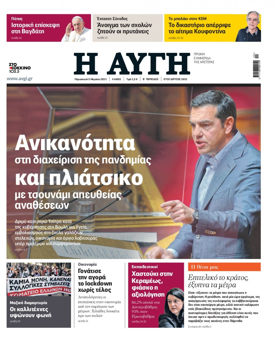 Πρωτοσέλιδο Εφημερίδας - Αυγή - 2021-03-05