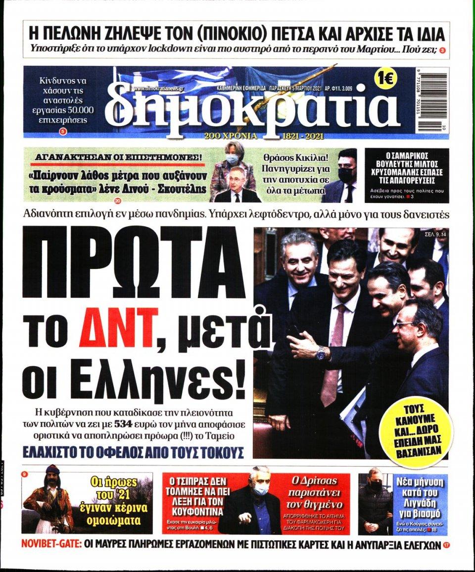 Πρωτοσέλιδο Εφημερίδας - ΔΗΜΟΚΡΑΤΙΑ - 2021-03-05