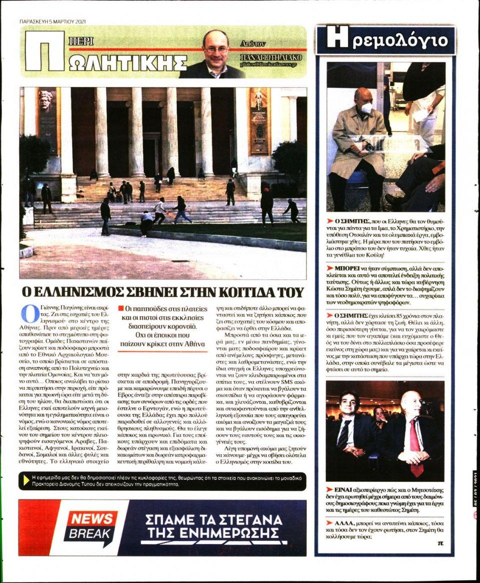 Οπισθόφυλλο Εφημερίδας - ΔΗΜΟΚΡΑΤΙΑ - 2021-03-05