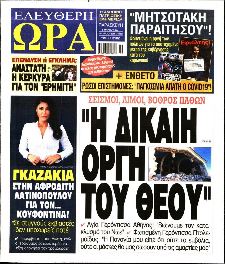 Πρωτοσέλιδο Εφημερίδας - Ελεύθερη Ώρα - 2021-03-05