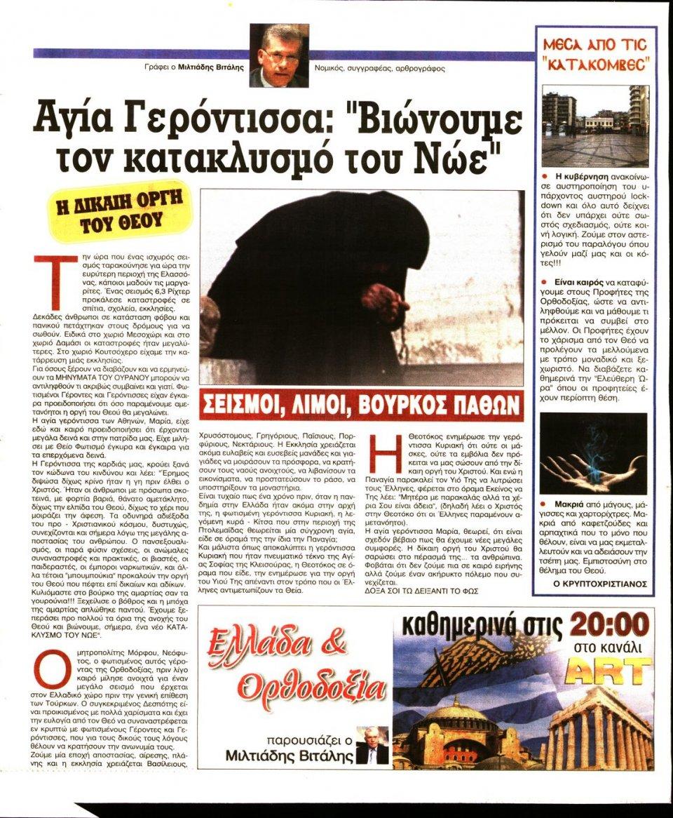 Οπισθόφυλλο Εφημερίδας - Ελεύθερη Ώρα - 2021-03-05