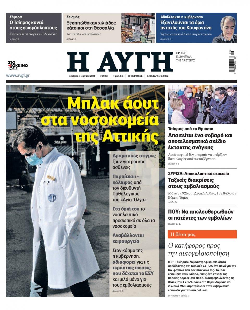 Πρωτοσέλιδο Εφημερίδας - Αυγή - 2021-03-06