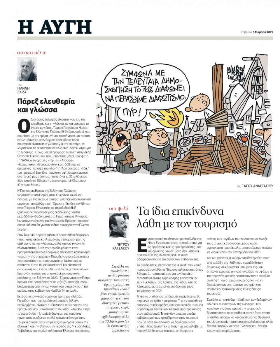 Οπισθόφυλλο Εφημερίδας - Αυγή - 2021-03-06