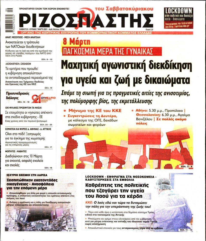 Πρωτοσέλιδο Εφημερίδας - Ριζοσπάστης - 2021-03-06