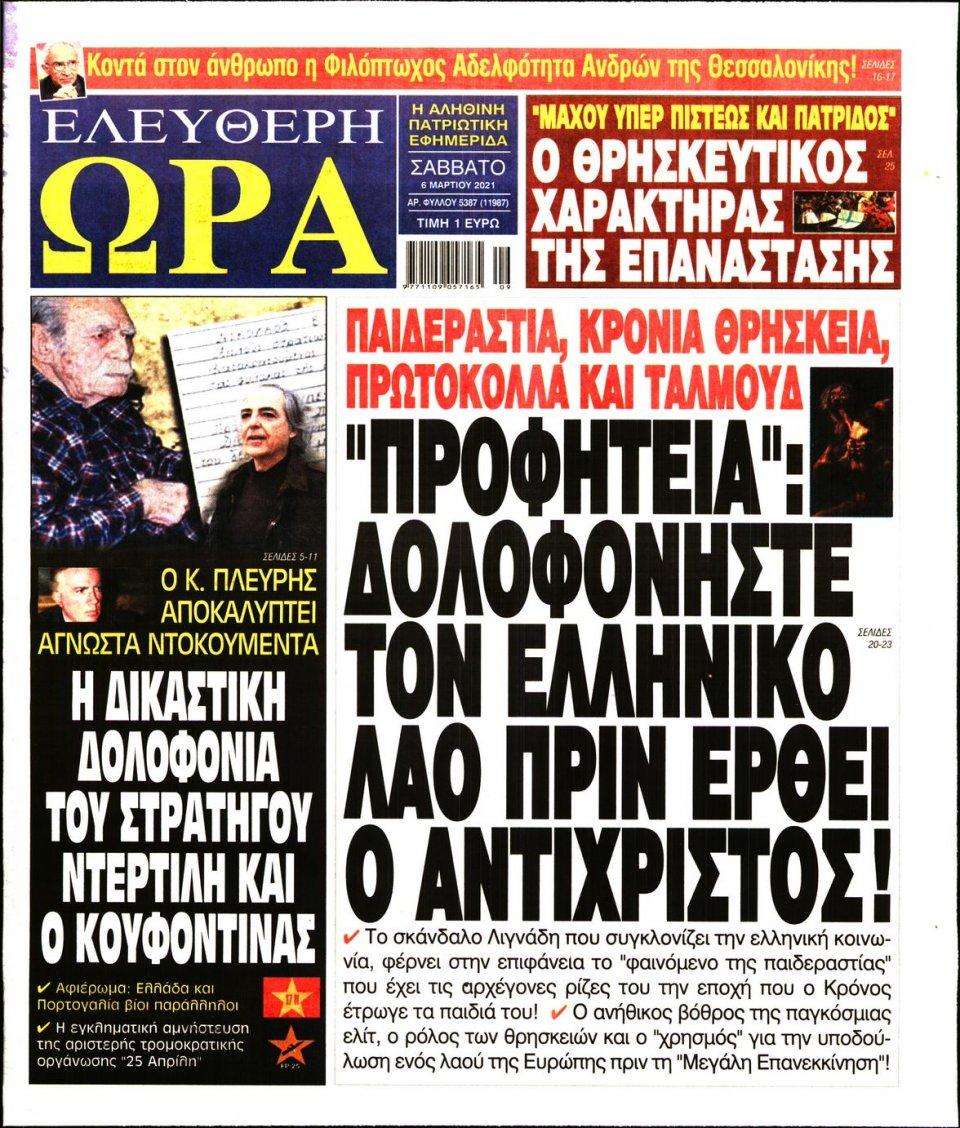 Πρωτοσέλιδο Εφημερίδας - Ελεύθερη Ώρα - 2021-03-06