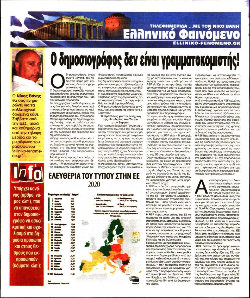 Οπισθόφυλλο Εφημερίδας - Ελεύθερη Ώρα - 2021-03-06
