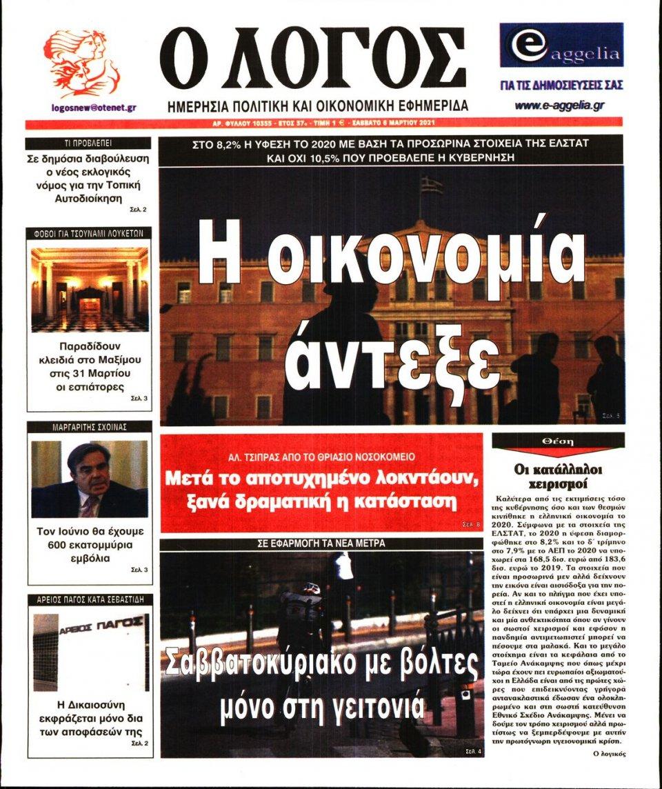 Πρωτοσέλιδο Εφημερίδας - Λόγος - 2021-03-06