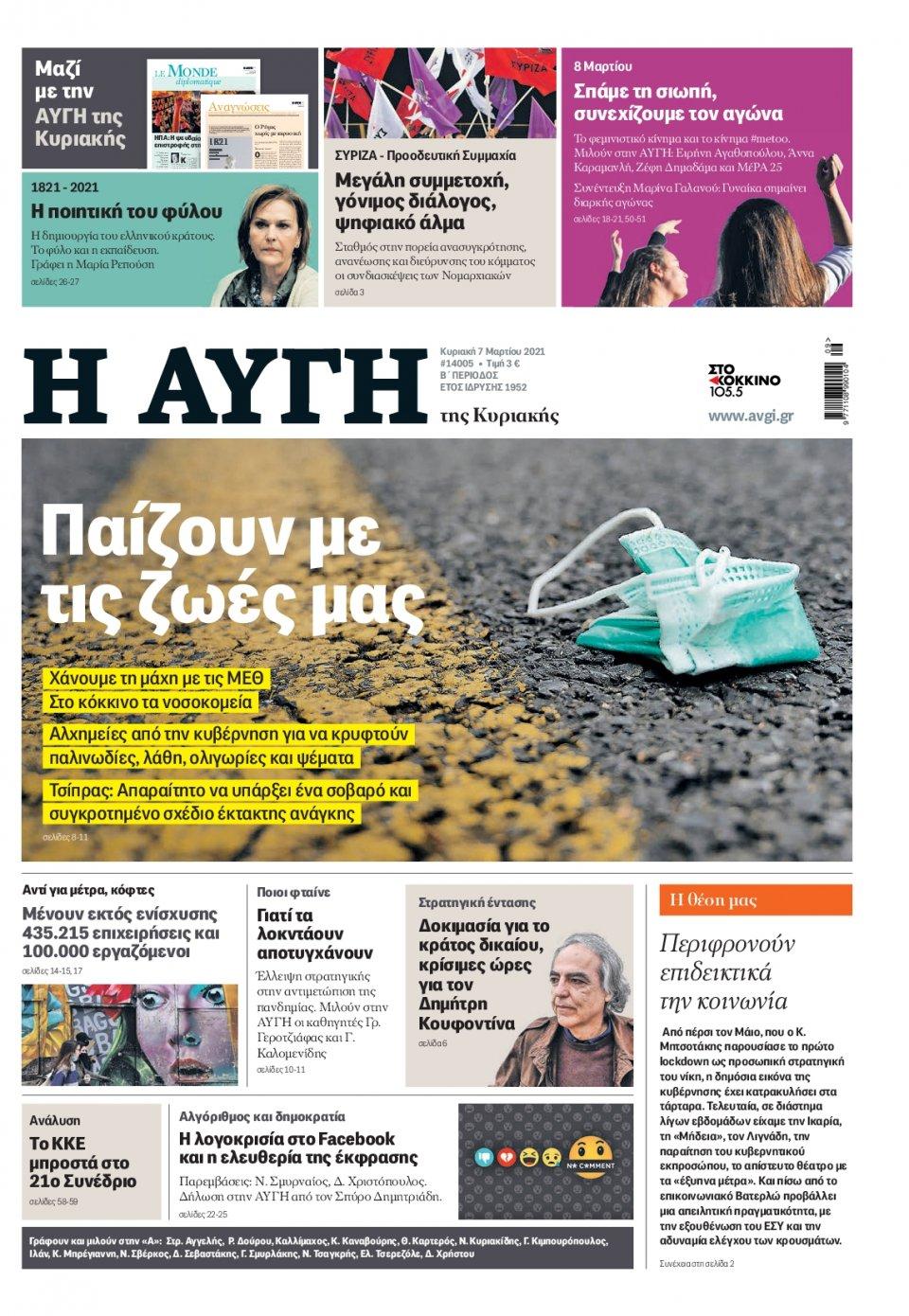 Πρωτοσέλιδο Εφημερίδας - Αυγή - 2021-03-07