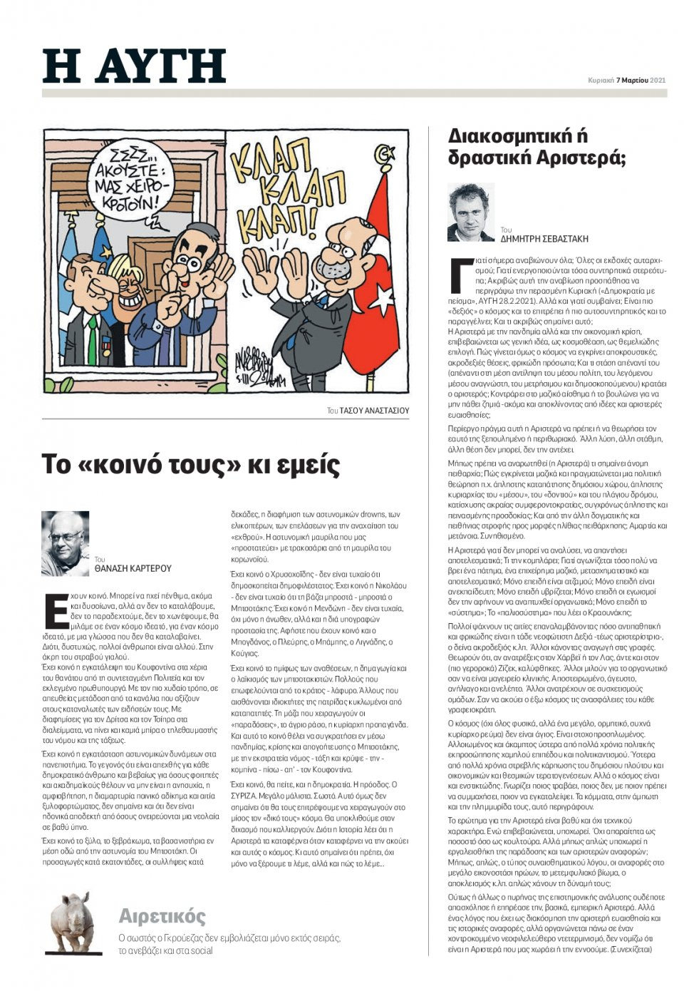 Οπισθόφυλλο Εφημερίδας - Αυγή - 2021-03-07