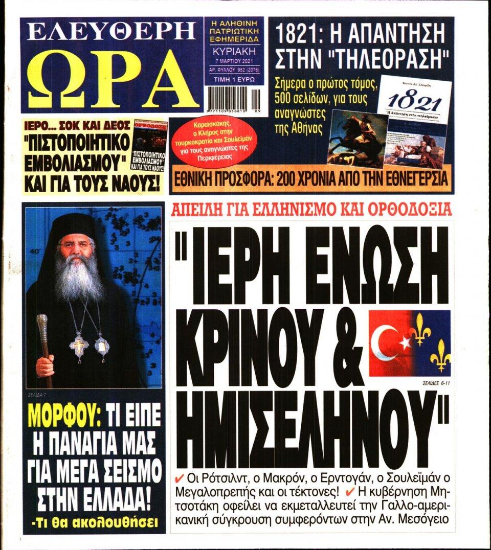 Πρωτοσέλιδο Εφημερίδας - Ελεύθερη Ώρα - 2021-03-07