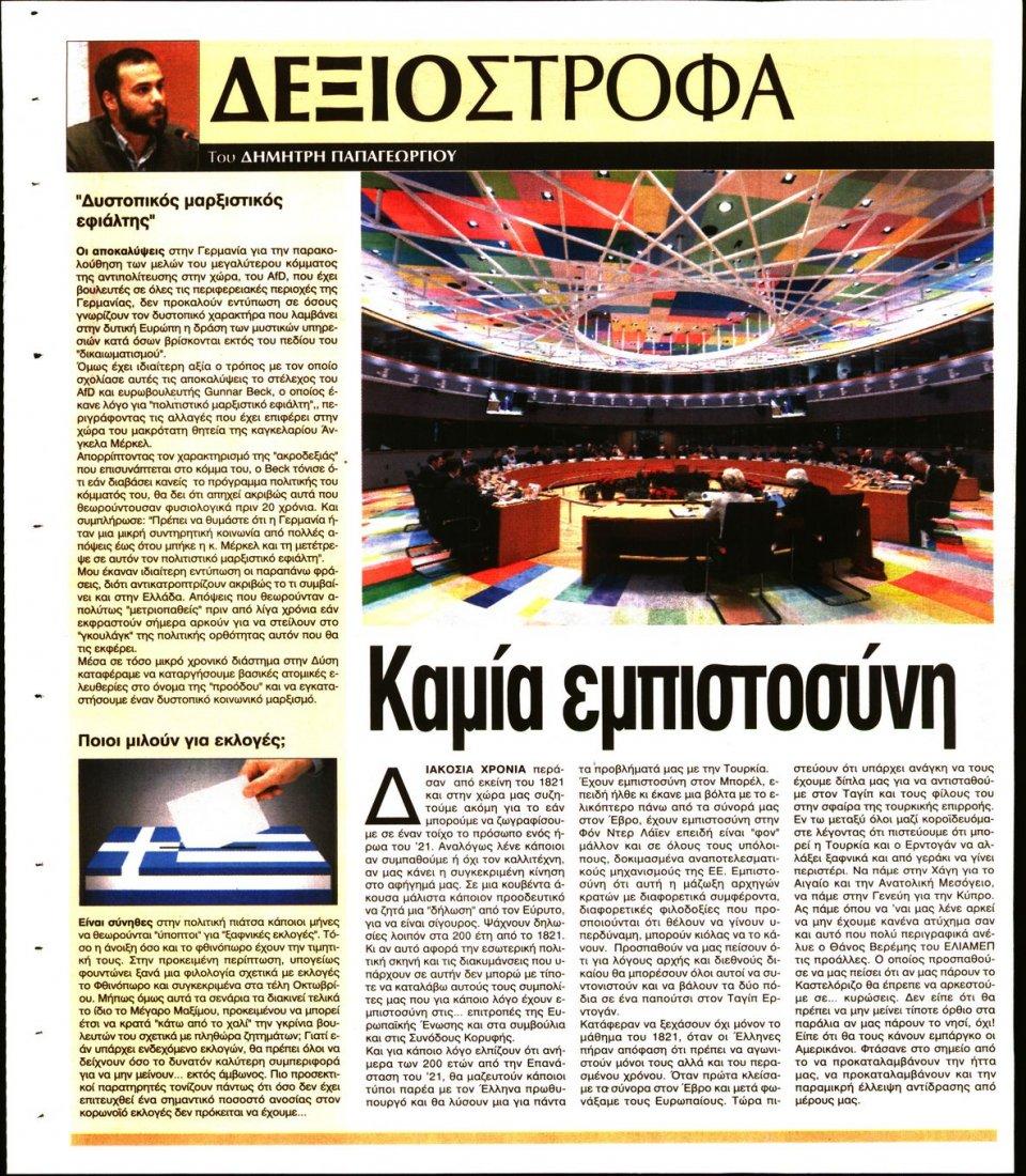 Οπισθόφυλλο Εφημερίδας - Ελεύθερη Ώρα - 2021-03-07