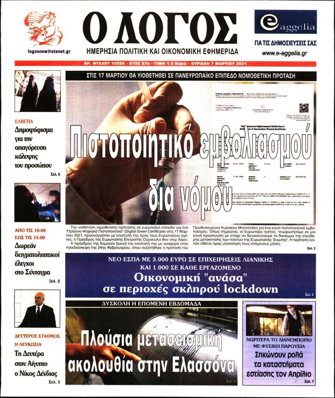 Πρωτοσέλιδο Εφημερίδας - Λόγος - 2021-03-07
