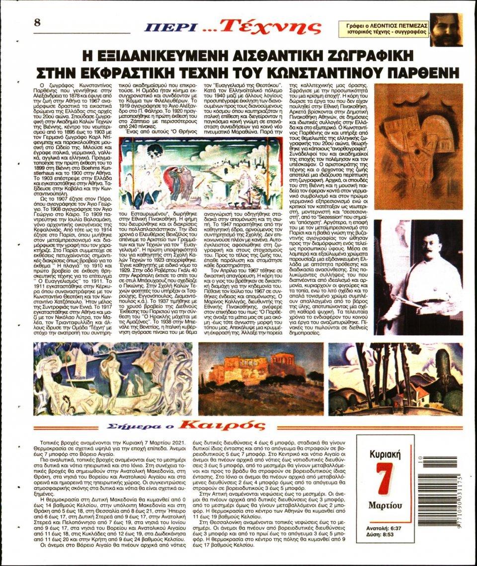 Οπισθόφυλλο Εφημερίδας - Λόγος - 2021-03-07