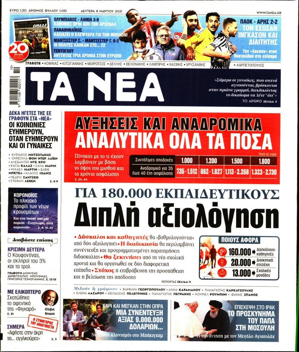 Πρωτοσέλιδο Εφημερίδας - Τα Νέα - 2021-03-08