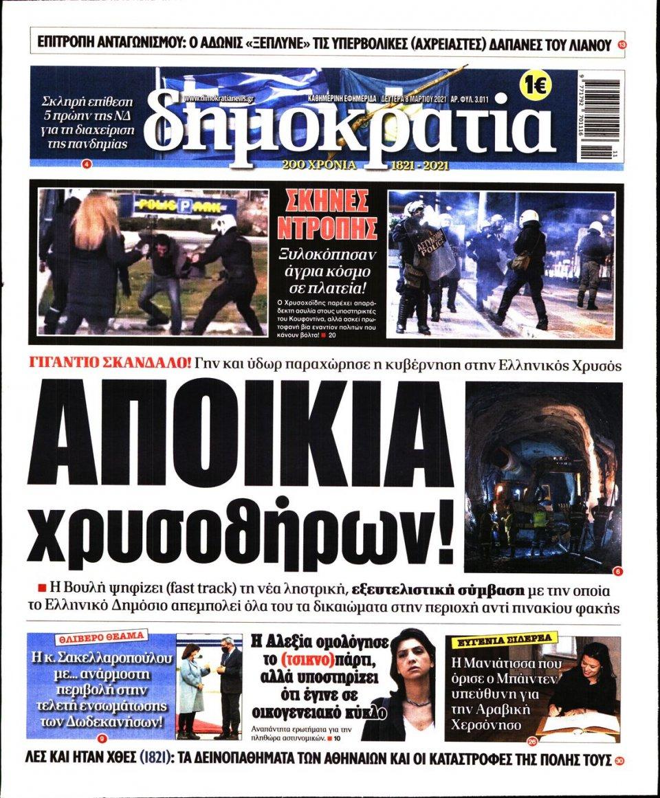 Πρωτοσέλιδο Εφημερίδας - ΔΗΜΟΚΡΑΤΙΑ - 2021-03-08