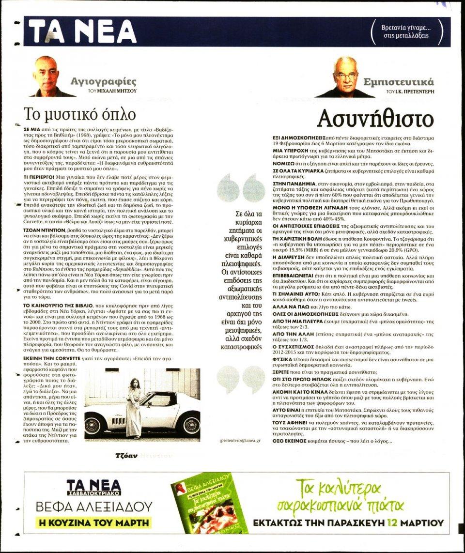 Οπισθόφυλλο Εφημερίδας - Τα Νέα - 2021-03-08