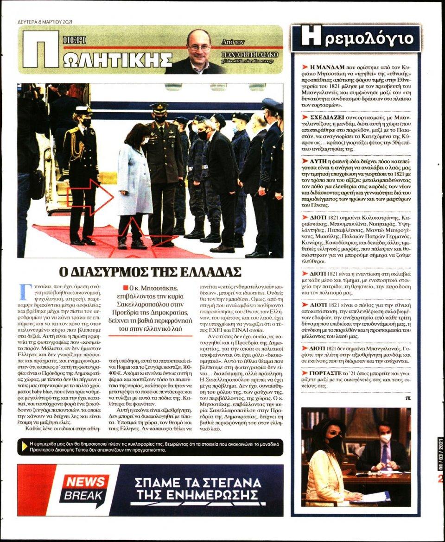 Οπισθόφυλλο Εφημερίδας - ΔΗΜΟΚΡΑΤΙΑ - 2021-03-08