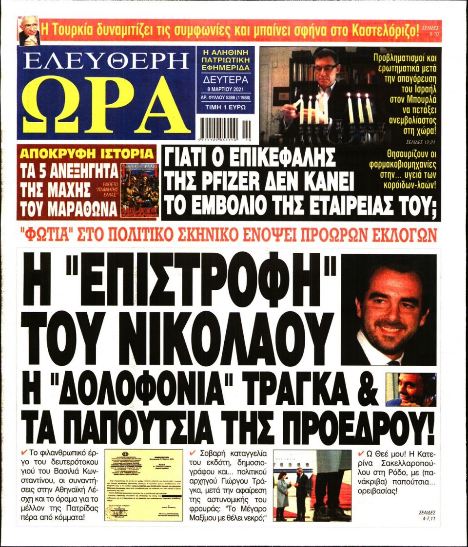 Πρωτοσέλιδο Εφημερίδας - Ελεύθερη Ώρα - 2021-03-08