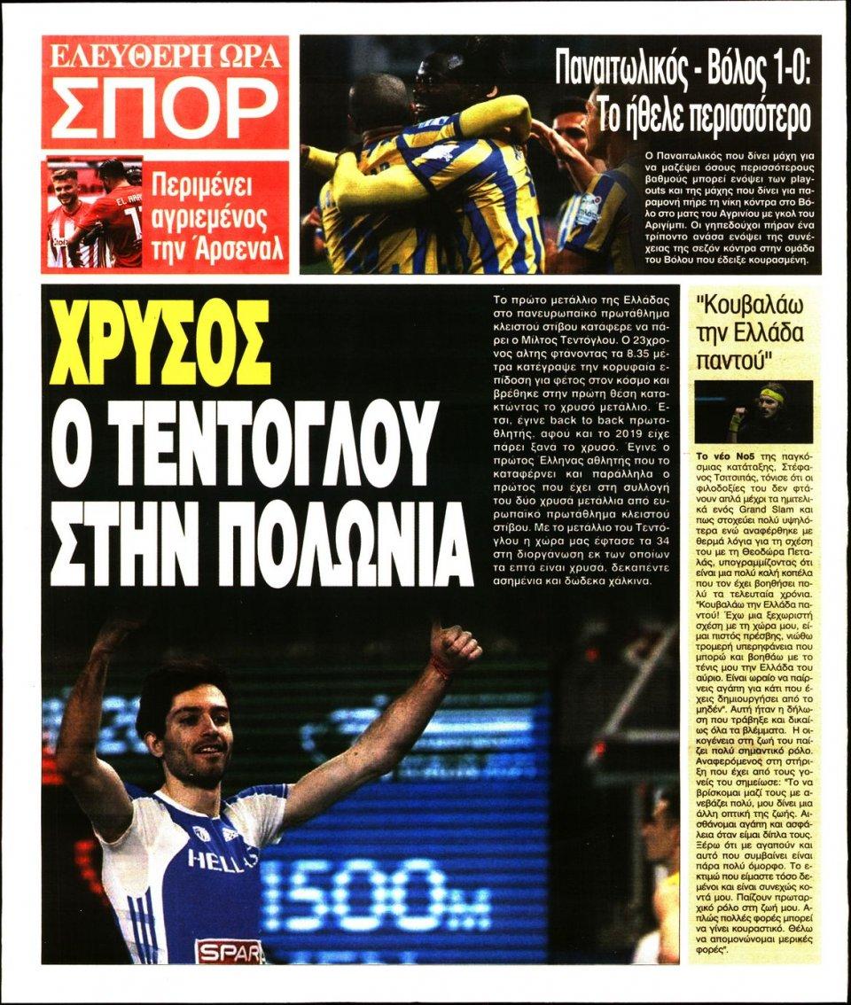 Οπισθόφυλλο Εφημερίδας - Ελεύθερη Ώρα - 2021-03-08