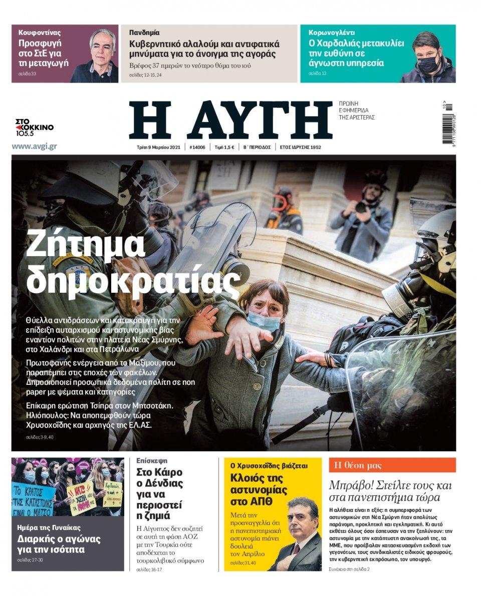 Πρωτοσέλιδο Εφημερίδας - Αυγή - 2021-03-09