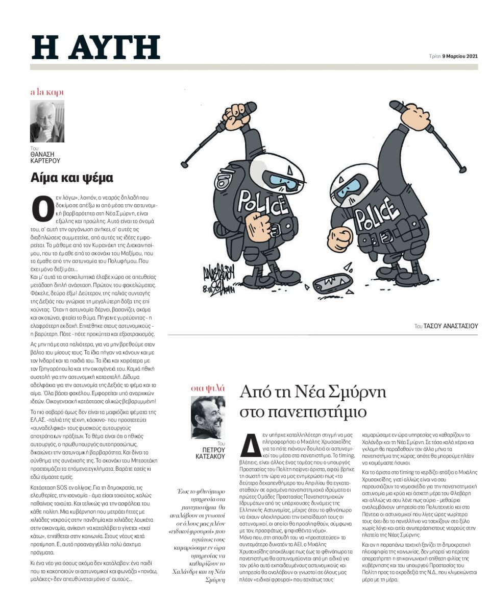 Οπισθόφυλλο Εφημερίδας - Αυγή - 2021-03-09