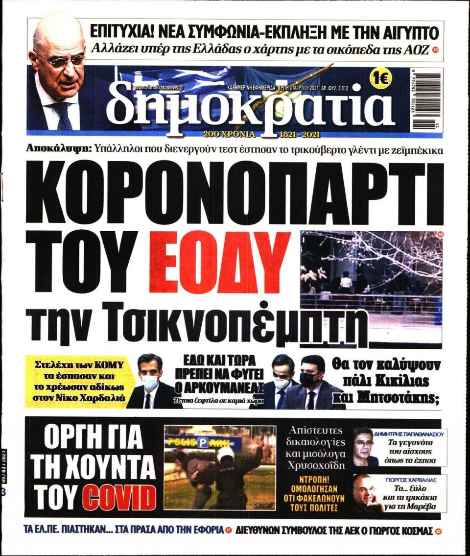 Πρωτοσέλιδο Εφημερίδας - ΔΗΜΟΚΡΑΤΙΑ - 2021-03-09