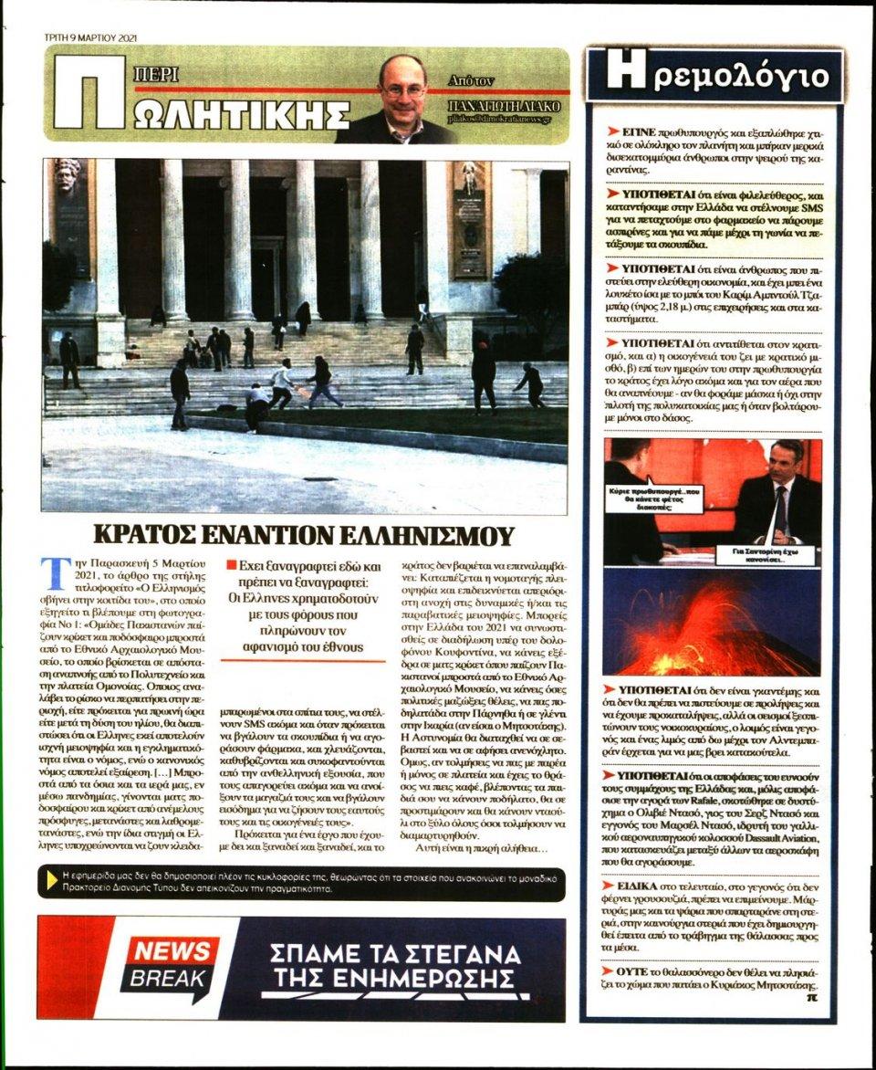 Οπισθόφυλλο Εφημερίδας - ΔΗΜΟΚΡΑΤΙΑ - 2021-03-09